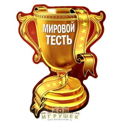 Магнит Кубок